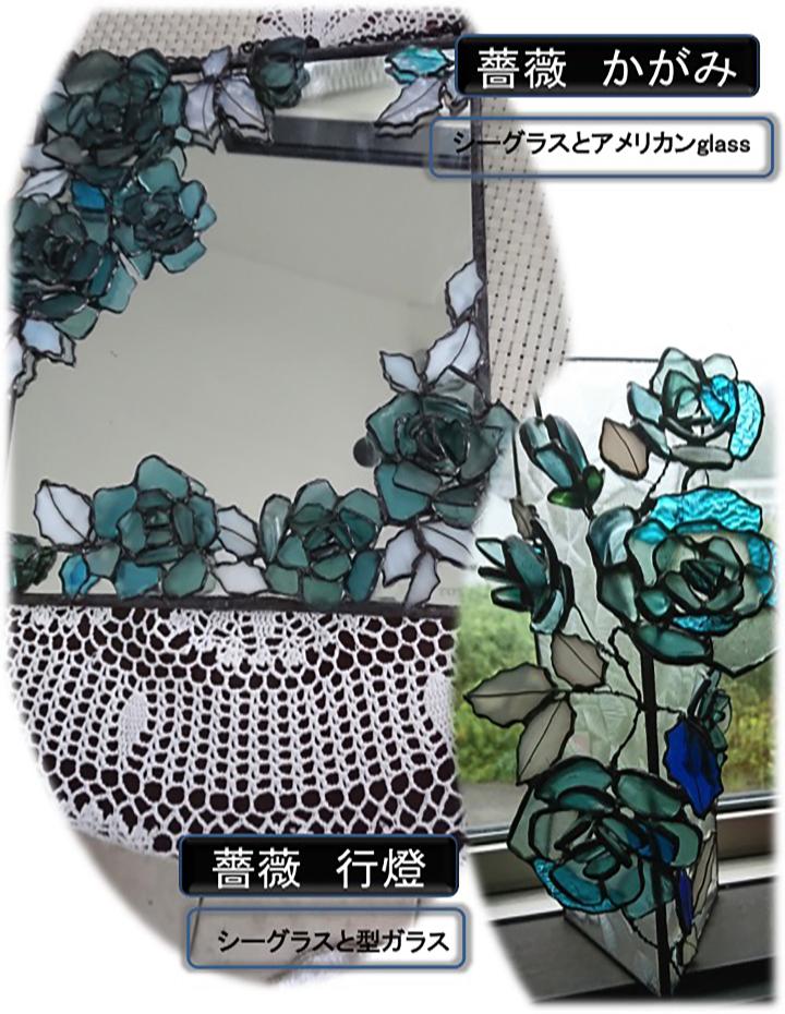 薔薇のシーグラス鏡と行燈