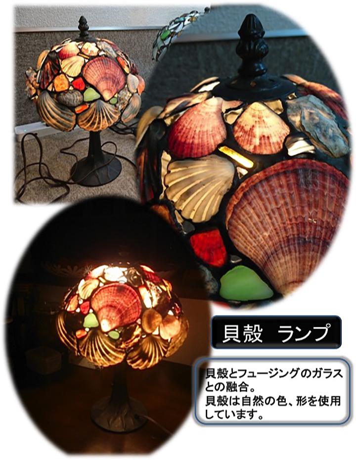 貝殻ランプ